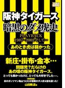 阪神タイガース 暗黒のダメ虎史(ナックルズBOOKS)