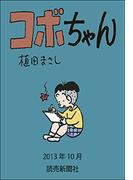 コボちゃん 2013年10月(読売ebooks)