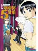 演劇部5分前 2巻(ビームコミックス(ハルタ))