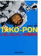タコポン 下巻 (1)(ビームコミックス)