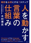 人を動かす言葉の仕組み(角川フォレスタ)