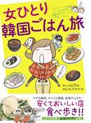 女ひとり 韓国ごはん旅(中経☆コミックス)