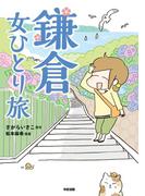 【期間限定価格】鎌倉 女ひとり旅(中経☆コミックス)