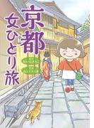 【期間限定価格】京都 女ひとり旅(中経☆コミックス)