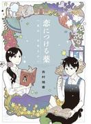 恋につける薬(中経☆コミックス)