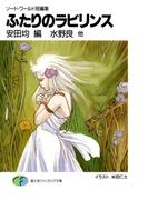 ソード・ワールド短編集 ふたりのラビリンス(富士見ファンタジア文庫)