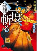 八卦見豹馬 吉凶の剣(一) 三度、斬る(新時代小説文庫)