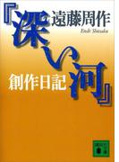 『深い河』創作日記(講談社文庫)