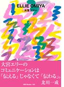 ggg Books 105 大宮エリー(世界のグラフィックデザイン)