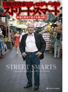 冒険投資家ジム・ロジャーズのストリート・スマート 市場の英知で時代を読み解く