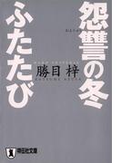 怨讐の冬ふたたび(祥伝社文庫)