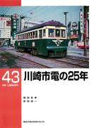 川崎市電の25年(RM LIBRARY)