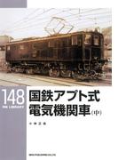 国鉄アプト式電気機関車(中)(RM LIBRARY)