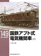 国鉄アプト式電気機関車(下)(RM LIBRARY)