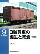 3軸貨車の誕生と終焉(戦後編)(RM LIBRARY)