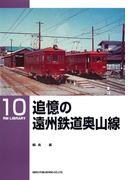 追憶の遠州鉄道奥山線(RM LIBRARY)