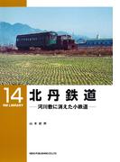 北丹鉄道(RM LIBRARY)