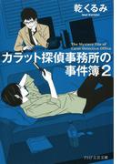 カラット探偵事務所の事件簿 2(PHP文芸文庫)