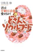 どさんこソウルフード : 君は甘納豆赤飯を愛せるか!