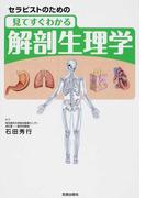 セラピストのための見てすぐわかる解剖生理学
