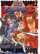 戦国BASARA2 コミックアンソロジー(電撃コミックスEX)