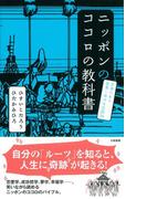 ニッポンのココロの教科書