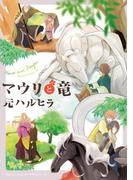 マウリと竜(ビーボーイコミックス デラックス)