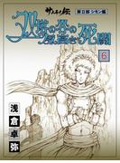 双塔の谷の気高き死闘 (サムライ伝 第二部 シモン編)(6)(文力スペシャル)