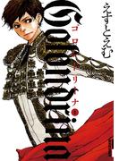 Golondrina-ゴロンドリーナ 1(IKKI コミックス)
