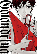 Golondrina-ゴロンドリーナ 2(IKKI コミックス)
