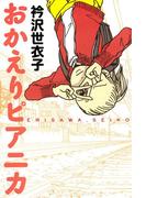 おかえりピアニカ(Cue comics)