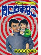 俺に血まなこ(Cue comics)