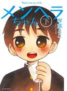メンヘラちゃん(下)