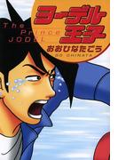 ヨーデル王子(Cue comics)