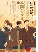 ~恋愛男子ボーイズラブコミックアンソロジー~Citron VOL.16(シトロンアンソロジー)