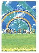 ラブロマ 新装版 5(ゲッサン少年サンデーコミックス)