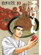 そばもんニッポン蕎麦行脚 10(ビッグコミックス)