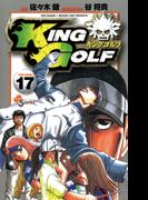 KING GOLF 17(少年サンデーコミックス)
