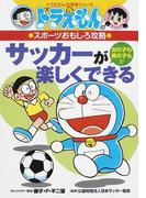 サッカーが楽しくできる 女の子も男の子も!! (ドラえもんの学習シリーズ)