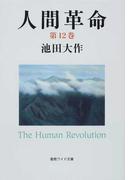 人間革命 第2版 第12巻