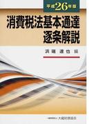 消費税法基本通達逐条解説 平成26年版