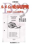 米軍資料ルメイの焼夷電撃戦-参謀による分析報告-