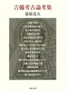 吉備考古論考集