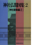 神社仏閣図集(2) [神社建築編2]
