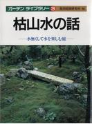枯山水の話(ガーデン・ライブラリー)