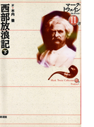 西部放浪記 (下)(マーク・トウェインコレクション)
