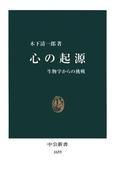 心の起源 生物学からの挑戦(中公新書)