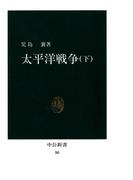 太平洋戦争〈下〉(中公新書)