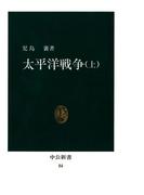 太平洋戦争〈上〉(中公新書)