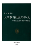 大衆教育社会のゆくえ 学歴主義と平等神話の戦後史(中公新書)